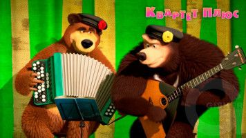 Маша и Медведь - Квартет плюс