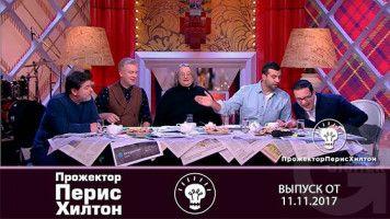 Прожекторперисхилтон - 11.11.2017