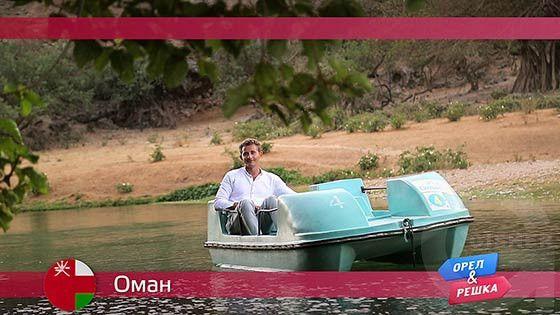 Орел и решка, Салала. Оман