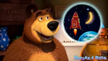 Маша и Медведь - Звезда с неба