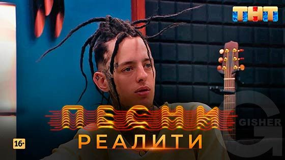 Песни Реалити, 13 выпуск