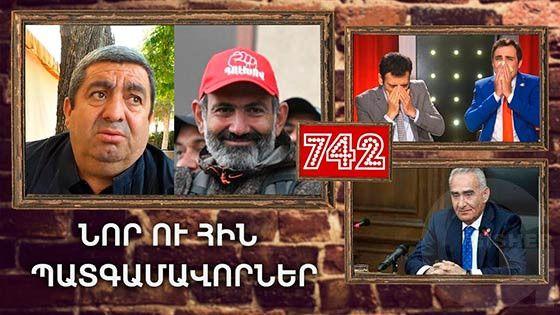 ArmComedy - 742