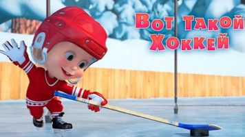 Маша и Медведь - Вот такой хоккей