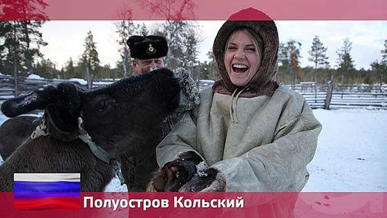 Орел и решка. Россия, Кольский полуостров