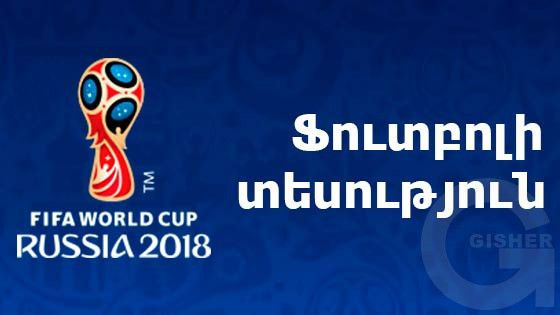 Futboli tesutyun - 24.06.2018