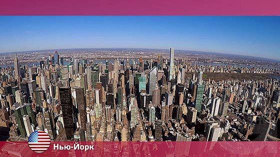 Орел и решка: Нью-Йорк. США