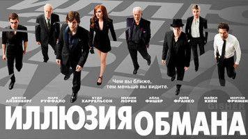 Հիմա դու տեսնում ես ինձ - (2013)