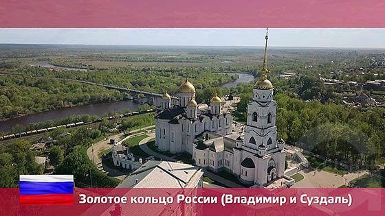 Орел и решка. Россия, Владимир и Суздаль