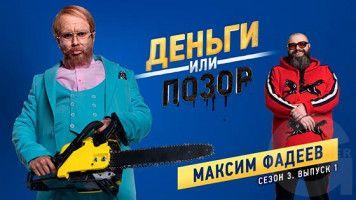 Деньги или позор: Максим Фадеев