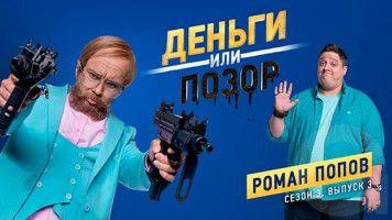 Деньги или позор: Роман Попов
