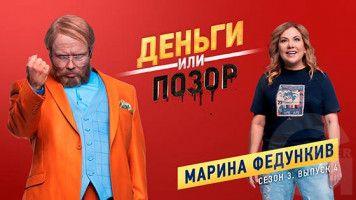 Деньги или позор: Марина Федункив