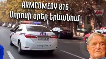 ArmComedy - 816