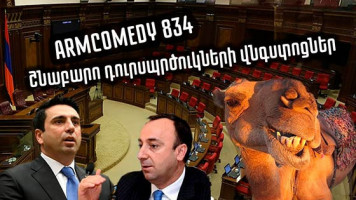 ArmComedy - 834