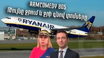 ArmComedy - 805