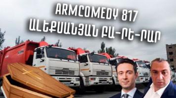 ArmComedy - 817