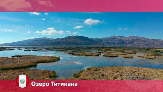 Орел и решка: Озеро Титикака