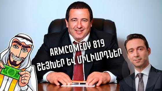 ArmComedy - 819