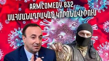 ArmComedy - 832