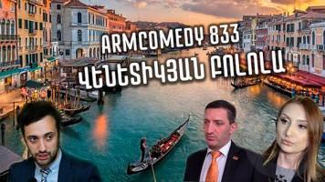 ArmComedy - 833