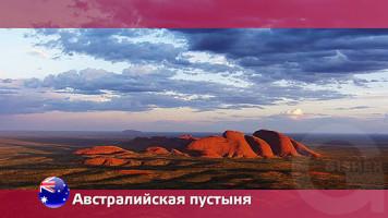 Орел и Решка. Австралийская пустыня