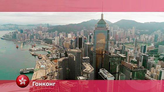 Орел и решка: Гонконг. Китай