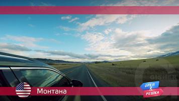 Орел и Решка. Монтана. США