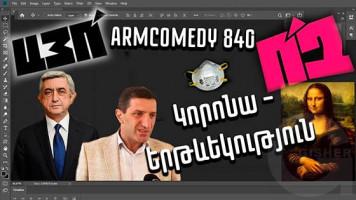 ArmComedy - 840