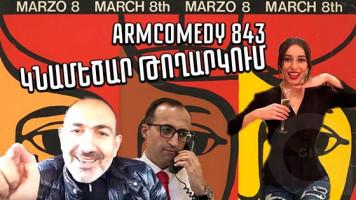 ArmComedy - 843