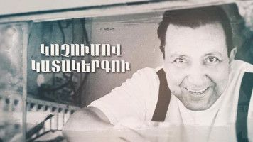 Kochumov katarergu - Armen Khostikyan