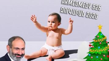 ArmComedy - 826