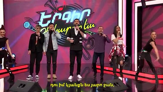 Ergir, te karogh es / Երգիր, թե կարող ես