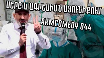 ArmComedy - 844