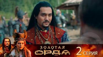 Золотая орда - 2 серия