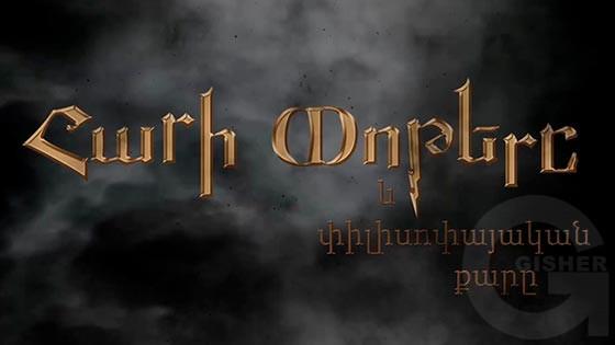 Հարի Փոթերը և փիլիսոփայական քարը (2001)