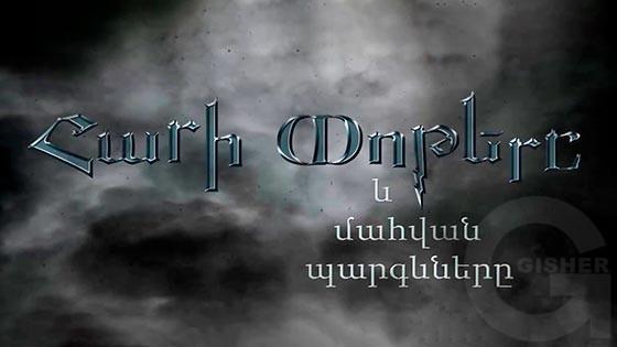 Հարի Փոթերը և մահվան պարգևները: Մաս 1 (2010)