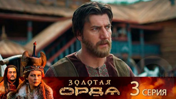 Золотая орда - 3 серия