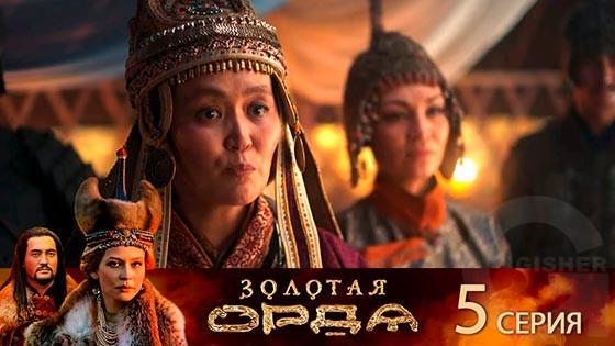 Золотая орда - 5 серия