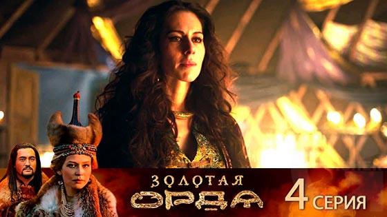 Золотая орда - 4 серия