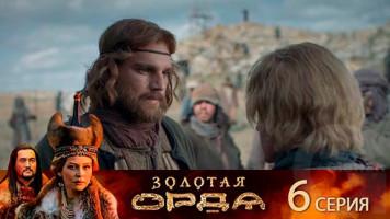 Золотая орда - 6 серия