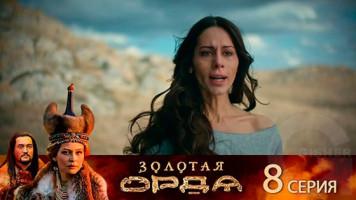 Золотая орда - 8 серия
