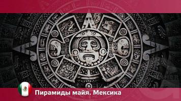 Орел и Решка. Пирамиды майя. Мексика