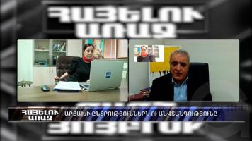 Hayelu araj - Davit Shahnazaryan (03.04.2020)
