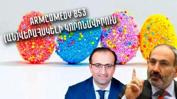 ArmComedy - 853