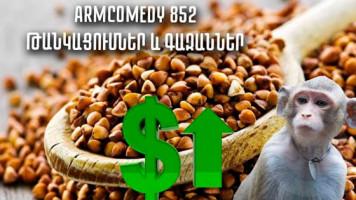 ArmComedy - 852