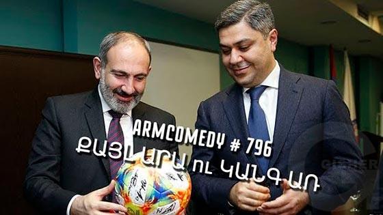 ArmComedy - 796