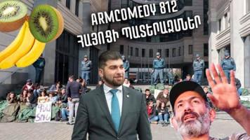 ArmComedy - 812