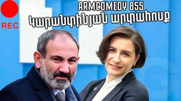 ArmComedy - 855