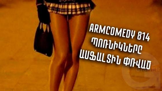 ArmComedy - 814