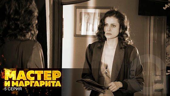 Мастер и Маргарита - 5 серия