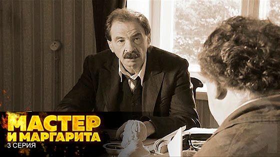 Мастер и Маргарита - 3 серия